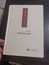 中国经济史讲稿:梁方仲文集