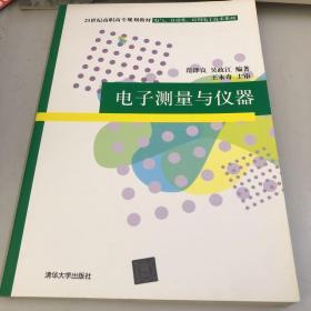 电子测量与仪器(21世纪高职高专规划教材——电气、自动化、应用电子技术系列)