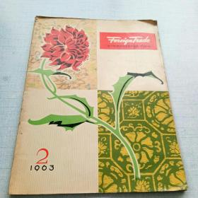 中华人民共和国对外贸易1963.2(英文版) [AE----21]