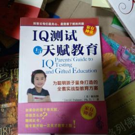 IQ测试与天赋教育