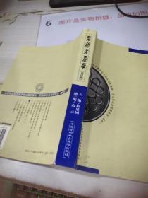 劳动关系学(2005年版)   有字迹画线