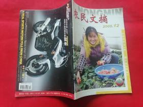 农民文摘(2005年第12期)