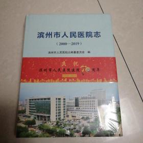 滨州市人民医院志(2000一2019)