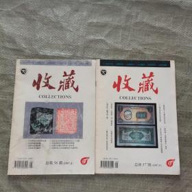收藏1997 8.9(两本合售)