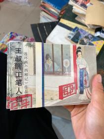 王叔晖工笔人物 连环画 西厢记 作品选..