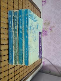 倚天屠龙记(全四册)宝文堂