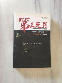 第三死罪:山德斯--犯罪悬疑小说系列03