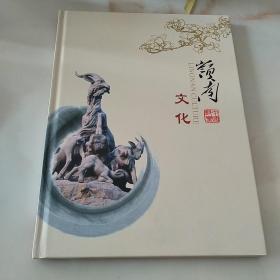 岭南文化  中国邮票(内有粤剧文化 人物 民俗等)