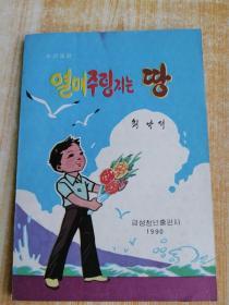 朝鲜原版-열매주렁지는땅(朝鲜文)