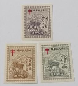 民国邮票 附捐3 资助防痨无齿全新邮票