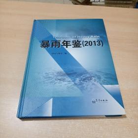 暴雨年鉴(2013)