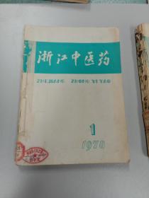 浙江中医药 共17本 1978年1~6期 1979年1.2.3.4.5.7.8.9.10.11.12期 ❗1979年无第6期❗