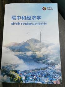 碳中和经济学