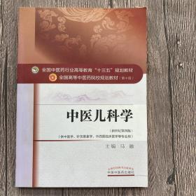 """中医儿科学/全国中医药行业高等教育""""十三五""""规划教材"""