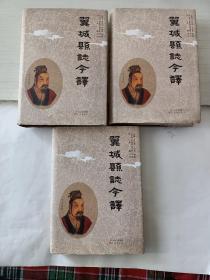 翼城县志今译(上中下)