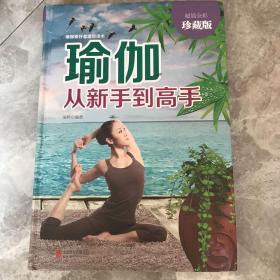 瑜伽从新手到高手(超值全彩珍藏版)