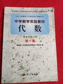 中学数学实验教材 代数 : 普及本修订版. 第1册