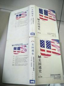 美国通史(2卷本)1-2卷全:第一卷:美国的奠基时代1585-1775,第二卷:美国的独立和初步繁荣1775-1860    原版内页干净