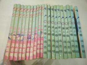 漫畫霸刀第一卷(10冊)第二卷(10冊)共20冊