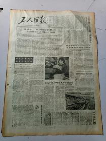 工人日报1986年3月6日共4版