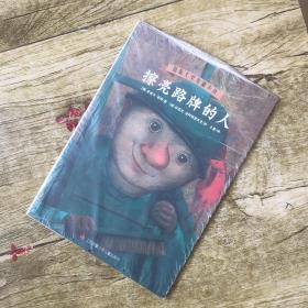 国际大奖短篇小说:擦亮路牌的人