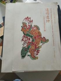 道情遗珍:中国环县道情皮影珍藏(汉英对照)