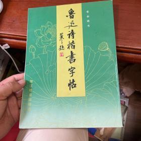 鲁迅诗楷书字帖