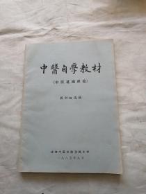 中医自学教材(中医基础理论)