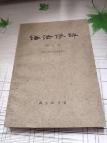 语法修辞(修订本)