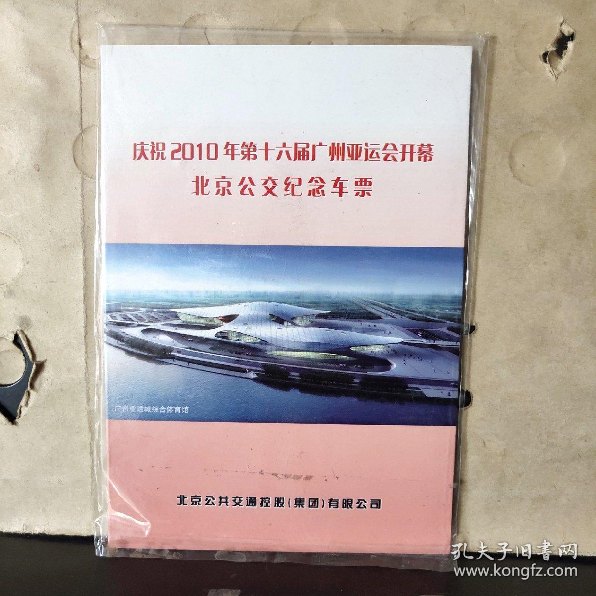 庆祝2010年第十六届广州亚运会开幕北京公交纪念车票(共计3张车票)
