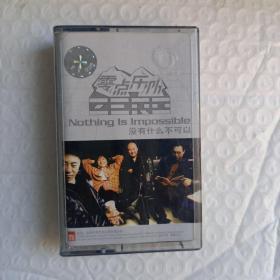 磁带:零点乐队 没有什么可以
