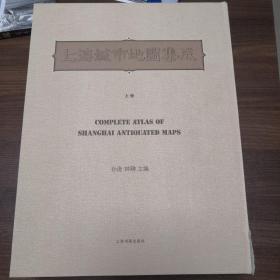 上海城市地图集成:1504-1949(上中下共3册) 原箱