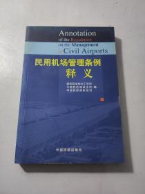 民用机场管理条例释义