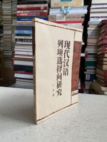 现代汉语列项选择问研究
