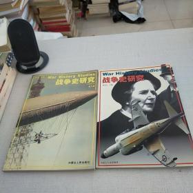 战争史研究  战争史研究Ⅱ (2本合售)