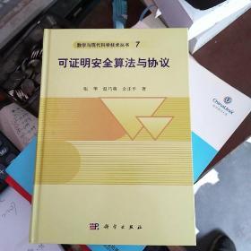 数学与现代科学技术丛书7:可证明安全算法与协议
