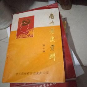 亳州党史资料第一辑