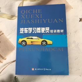 汽车学习驾驶员培训教材
