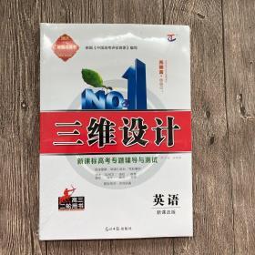 三维设计英语新课标高考专题辅导与测试 高三二轮用书