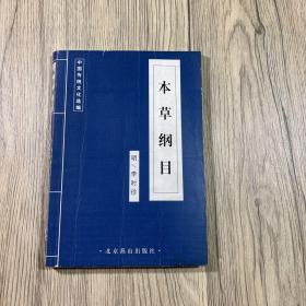 中国传统文化选编 本草纲目