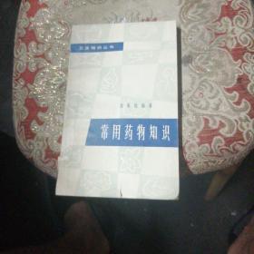 常见药物知识手册