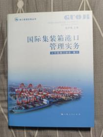 国际集装箱港口管理实务