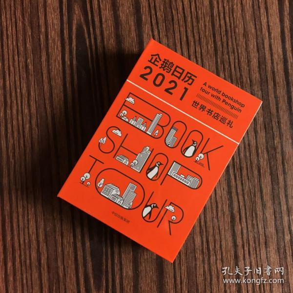 企鹅日历2021世界书店巡礼中信出版社