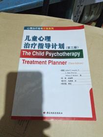 儿童心理治疗指导计划(第3版)