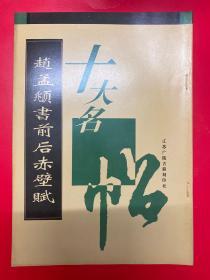 十大名帖:赵孟頫书前后赤壁赋