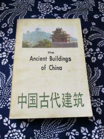 中国古代建筑(罗哲文主编,一版一印本)