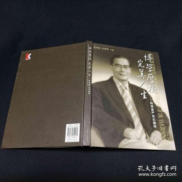 博学厚德完美人生:科学家严东生画传