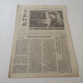 文革报纸 :文艺红旗 1967年,第四期