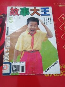 故事大王1994年5