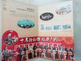 十年跨越 :广园客运站十周年专题邮册